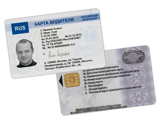 kupit_kartu_voditelya_dlya_tahografa_po_akcii