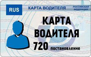 Карта водителя 720 постановление