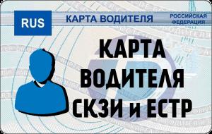 Карты водителя СКЗИ и ЕСТР